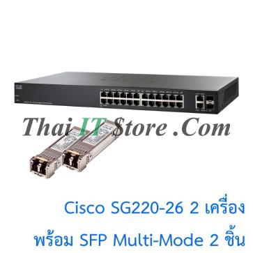 SG220-26+SFP-MMF-BUN