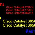 เปลี่ยนจาก Cisco Catalyst 3750-X, 3750G, 3650-X เป็น Cisco Catalyst 3850, 3650 ดีอย่างไร