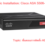 Basic Installation: Cisco ASA 5506-X ขั้นตอนการติดตั้ง ASDM