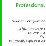 Aironet เปลี่ยน K9 เป็น K9C เปลี่ยนจาก CAPWAP เป็น Mobility Express