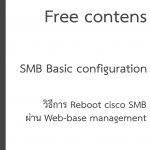 วิธี Reboot cisco SMB ผ่าน Web-base management